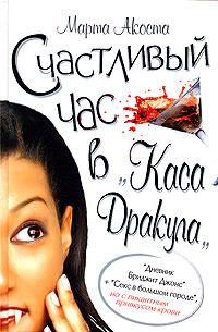 Марта Акоста Счастливый час в Каса Дракула дневник бриджит джонс эксмо