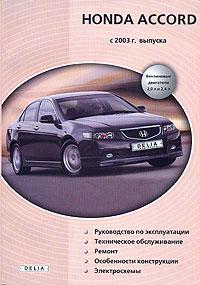 Василий Декет Honda Accord с 2003 г. выпуска. Бензиновые двигатели 2,0 л и 2,4 л. Руководство по эксплуатации. Техническое обслуживание. Ремонт. Особенности конструкции. Электросхемы