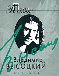 Владимир Высоцкий Владимир Высоцкий. Проза поэта даръ проза