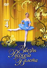 Звезды русского балета. Том 4 звезды русского балета том 4