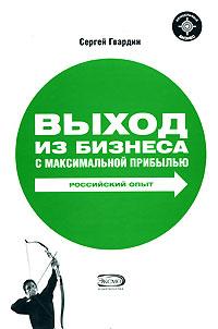 Выход из бизнеса с максимальной прибылью. Российский опыт