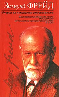 Зигмунд Фрейд Очерки по психологии сексуальности бюро находок блокнот зигмунд фрейд психопатия обыденной жизни 50 листов