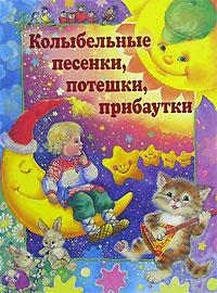Колыбельные песенки, потешки, прибаутки песенки для малышей книжка игрушка