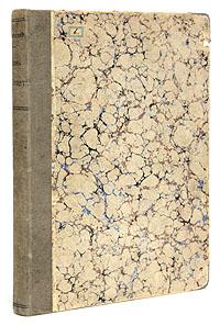 Песнь о Гайавате0120710Издание начала ХХ века. Издательство не указано. С портретом Лонгфелло и иллюстрациями в тексте и на отдельных листах. Отдельные иллюстрации защищены пергаментом. Владельческий переплет. Сохранность хорошая, утрачен титульный лист. Песнь о Гавайте считается самым замечательным трудом Лонгфелло. Автор написал ее на основании легенд, господствующих среди североамериканских индейцев. Песнь повествует о рождении, жизни, подвигах и страданиях индейского народного героя Гайаваты.Перевод и вступительная статья И.Бунина. Издание не подлежит вывозу за пределы Российской Федерации.