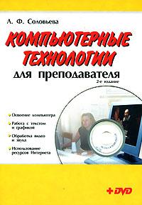 Л. Ф. Соловьева Компьютерные технологии для преподавателя (+ DVD-ROM) жестокий романс dvd полная реставрация звука и изображения