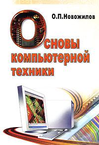 О. П. Новожилов Основы компьютерной техники