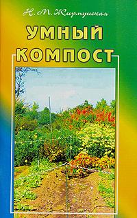 Н. М. Жирмунская Умный компост