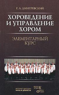 Хороведение и управление хором. Элементарный курс