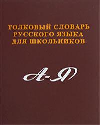 Толковый словарь русского языка для школьников купить товарный словарь