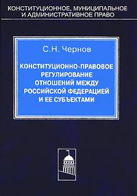 С. Н. Чернов Конституционно-правовое регулирование отношений между Российской Федерации и ее субъектами организация отношений между большой и малой энергетикой