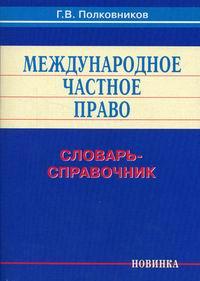 Полковников Г.В. Международное частное право денис шевчук международное публичное право учебное пособие