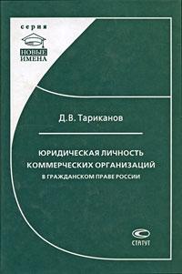 Д. В. Тариканов Юридическая личность коммерческих организаций в гражданском праве России