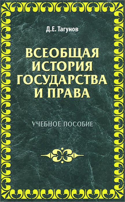 Всеобщая история государства и права. Учебное пособие