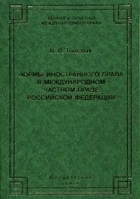Нормы иностранного права в международном частном праве Российской Федерации