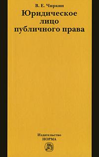 В. Е. Чиркин Юридическое лицо публичного права