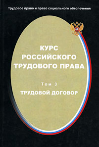 Курс российского трудового права. Том 3. Трудовой договор трудовой договор cdpc
