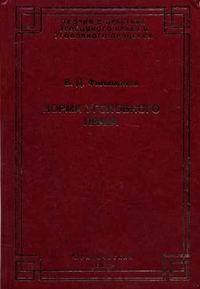 Филимонов В.Д. Норма уголовного права статьи по методологии и толкованию уголовного права