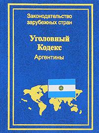 Уголовный Кодекс Аргентины цена