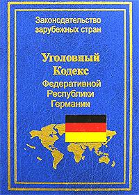 Уголовный кодекс Федеративной Республики Германии отсутствует уголовный кодекс федеративной республики германии