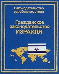 Гражданское законодательство Израиля учебники проспект гражданское и торговое право зарубежных стран в схемах и таблицах уч пос