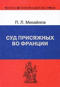 П. Л. Михайлов Суд присяжных во Франции