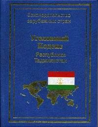 Уголовный кодекс Республики Таджикистан цена