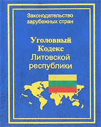 Уголовный кодекс Литовской республики отсутствует уголовный кодекс федеративной республики германии