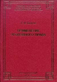 Благов Е.В. Применение уголовного права (теория и практика) статьи по методологии и толкованию уголовного права