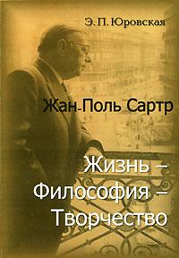 Жан-Поль Сартр. Жизнь-философия-творчество