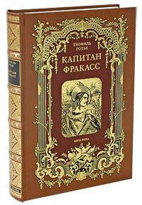 Теофиль Готье Капитан Фракасс (подарочное издание) теофиль готье теофиль готье собрание сочинений в 6 томах комплект из 6 книг