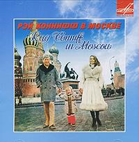 Рэй Коннифф в Москве