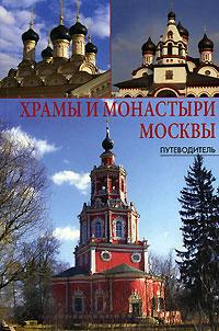 А. Г. Демин Храмы и монастыри Москвы