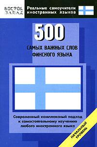 500 самых важных слов финского языка. Начальный уровень я сбил целый авиаполк мемуары финского аса