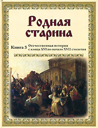 Родная старина. Книга 3. Отечественная история с конца XVI по начало  XVII столетия