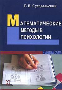 Г. В. Суходольский Математические методы в психологии