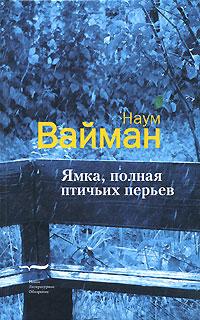 9785867935641 - Наум Вайман: Ямка, полная птичьих перьев - Книга