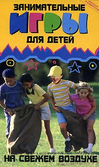 Ольга Николаева Занимательные игры для детей на свежем воздухе