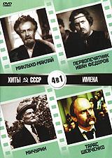 Миклухо - Маклай (1947г., 89 мин.) черно-белыйСергей Курилов (