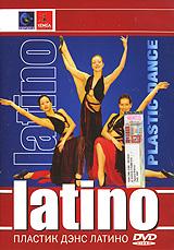 Latino: Пластик дэнс Латино танцевальные костюмы для латино