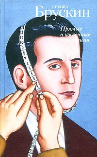 9785867935665 - Гриша Брускин: Прямые и косвенные дополнения - Книга