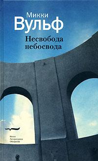 9785867935658 - Микки Вульф: Несвобода небосвода - Книга