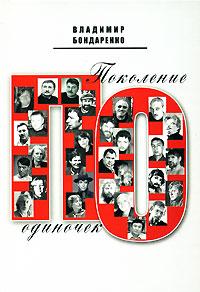 все цены на Владимир Бондаренко Поколение одиночек