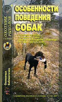 Охотничья библиотечка, № 10, 2007. Особенности поведения собак