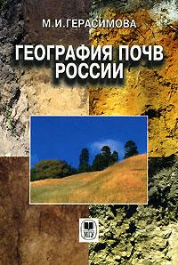 Zakazat.ru География почв России. М. И. Герасимова
