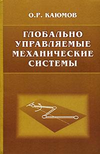 Zakazat.ru: Глобально управляемые механические системы. О. Р. Каюмов