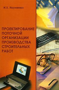 Проектирование поточной организации производства строительных работ