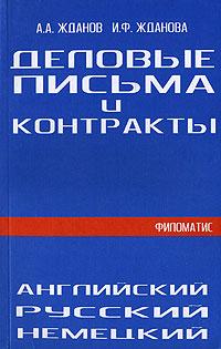 Деловые письма и контракты. На английском, русском, немецком языках