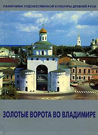 Т. П. Тимофеева Золотые ворота во Владимире ворота на север клондайк