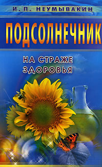 И. П. Неумывакин Подсолнечник. На страже здоровья