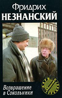 Фридрих Незнанский Возвращение в Сокольники фридрих незнанский одержимость